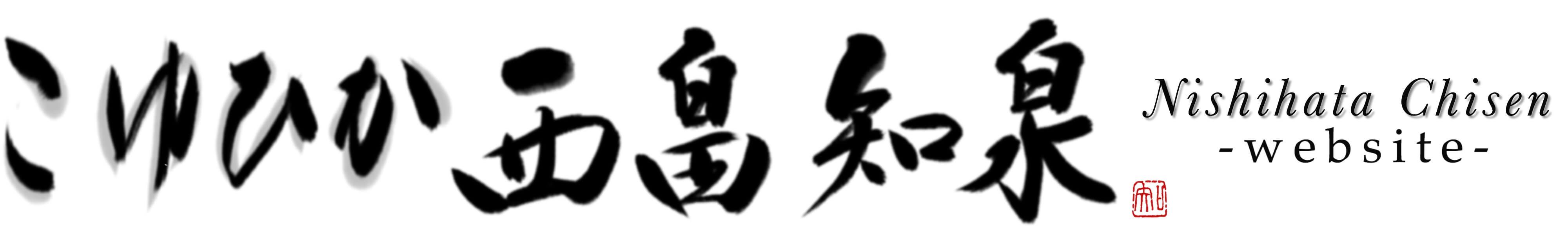 こゆひか 西畠知泉 -koyuhika nishihata chisen website-