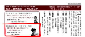 るーぷる美文字講座〜西畠知泉