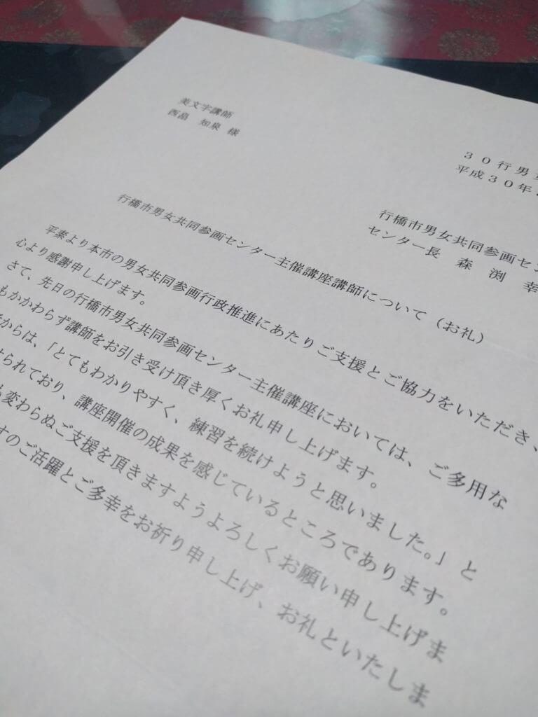 るーぷる様よりお礼のお手紙