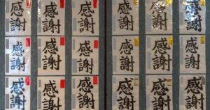 京都郡小学校書写展6年生(FB)