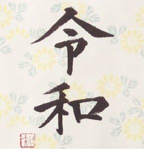 九州電力美文字講座の題字です。