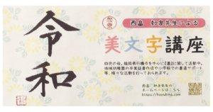 九州電力美文字講座のチラシの一部です。
