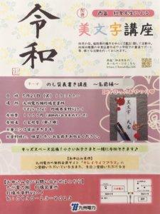 九電行橋営業所で行われる美文字講座のチラシ