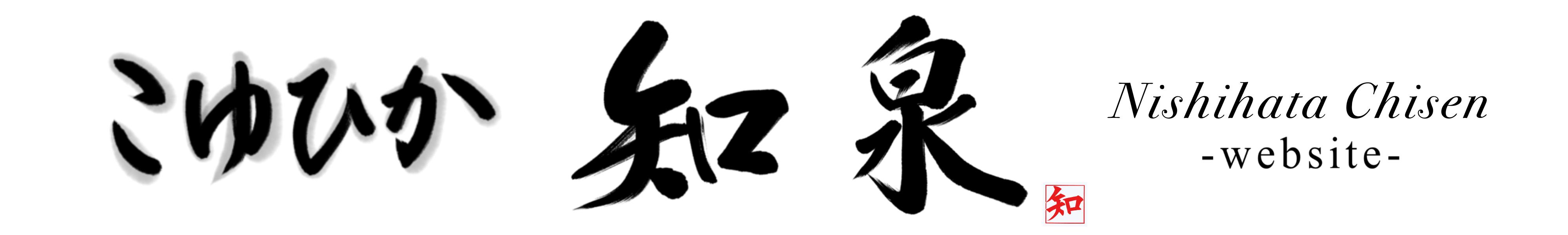 こゆひか 知泉 -koyuhika nishihata chisen website-