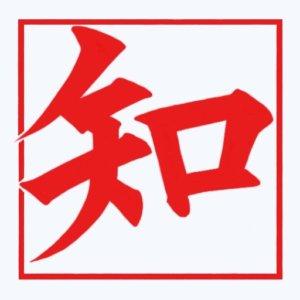 知泉アイコン1