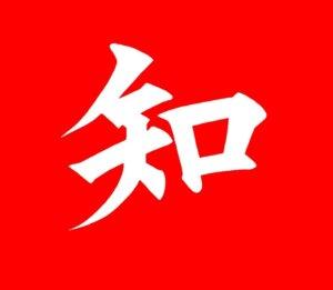 知泉アイコン2